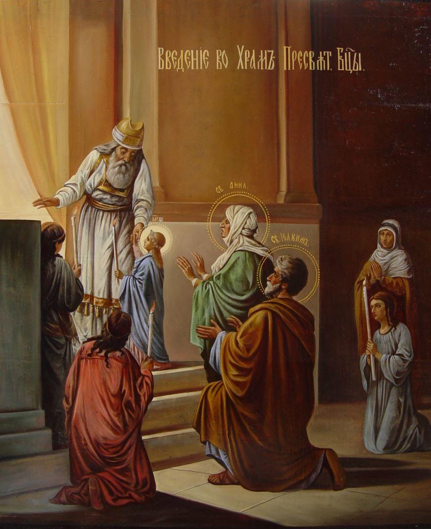 Церковный праздник - Введение во храм Пресвятой Богородицы