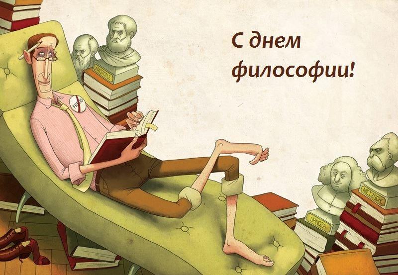 Картинка всемирный день философии