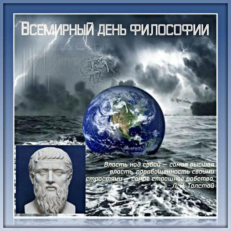 Открытка - Всемирный день философии