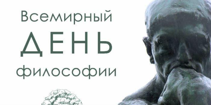 День философии - 21 ноября