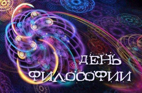 Красивая картинка - Всемирный день философии