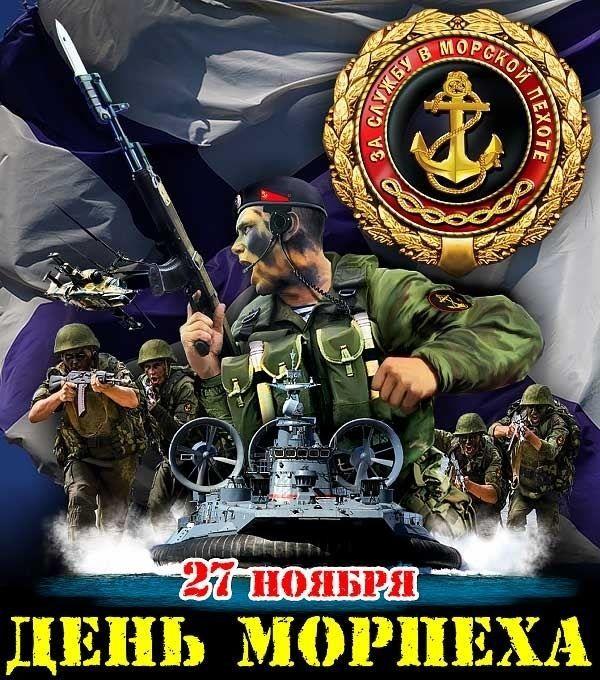 День морской пехоты - 27 ноября