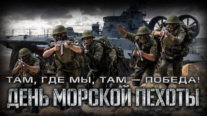 День морской пехоты в России, в 2019 году - 27 ноября