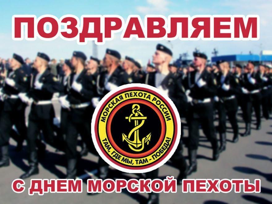 27 ноября праздник - день морской пехоты в России