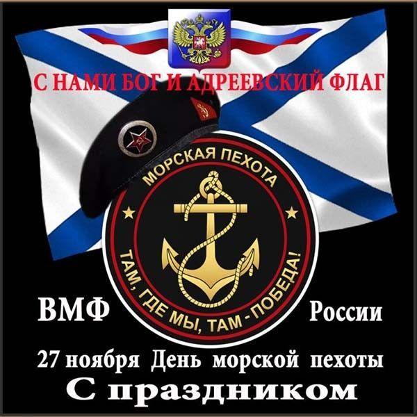 Открытка с днем морской пехоты
