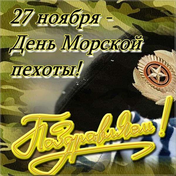 27 ноября - день морской пехоты в России