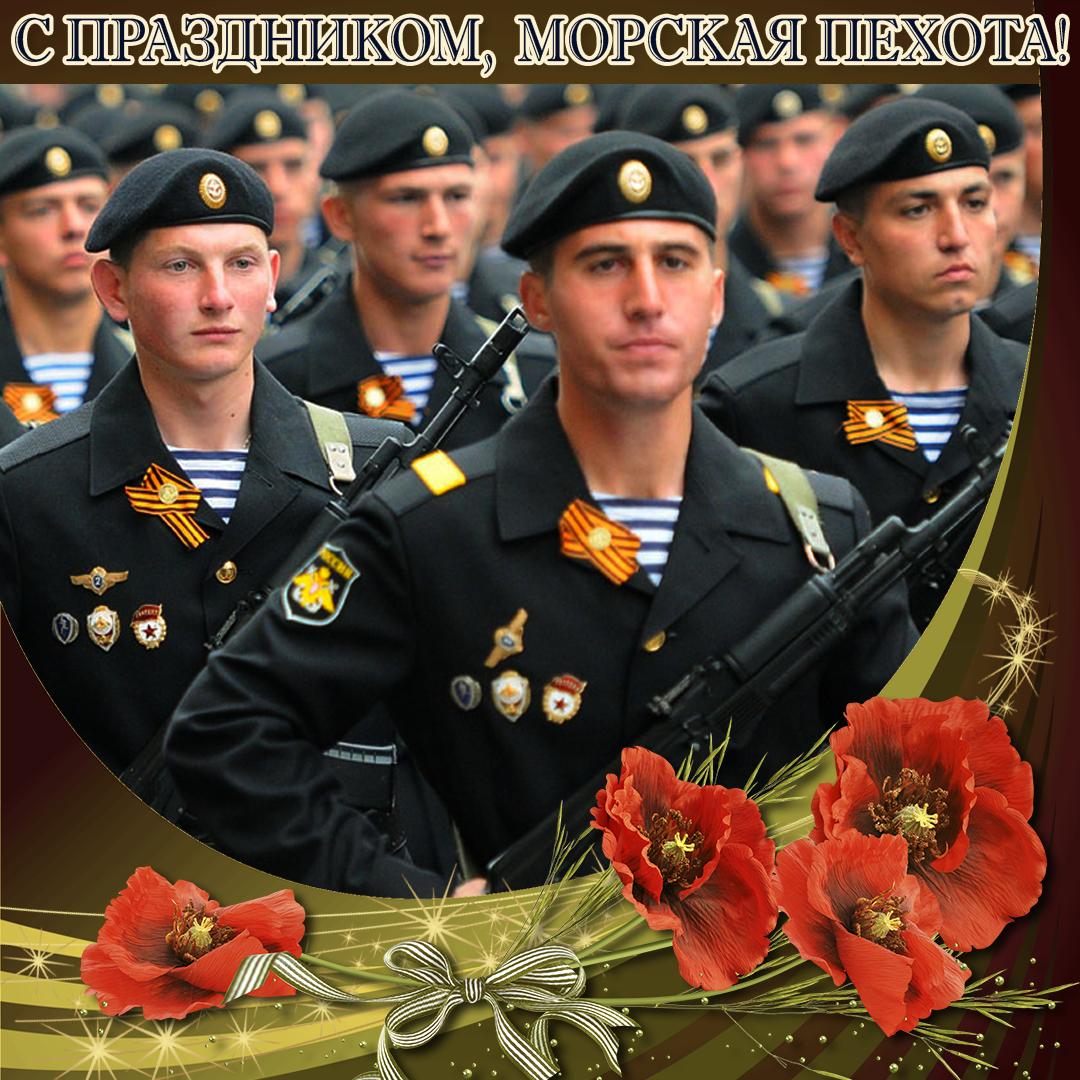 С днем морской пехоты, открытка