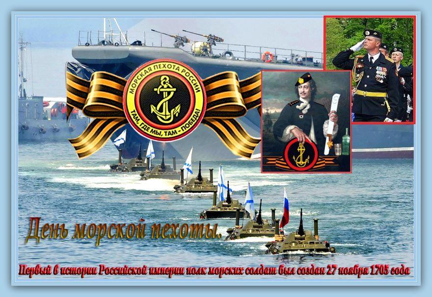 Открытка с днем морской пехоты, поздравления