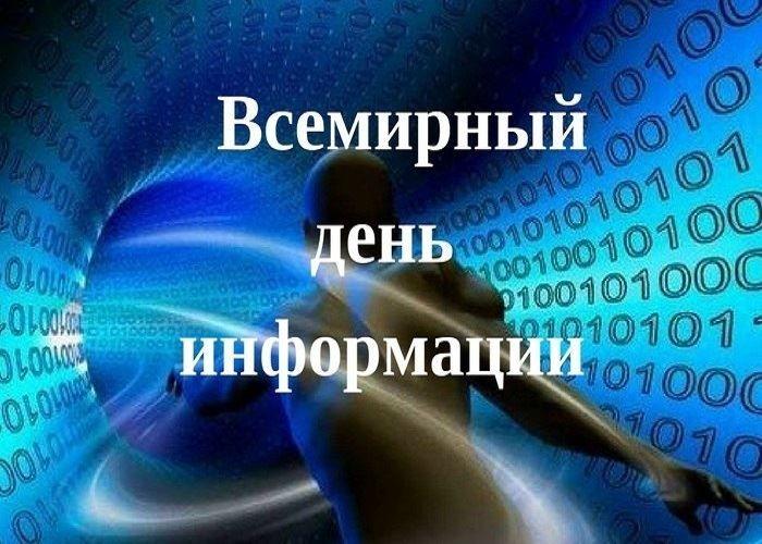 Всемирный день информации, открытка
