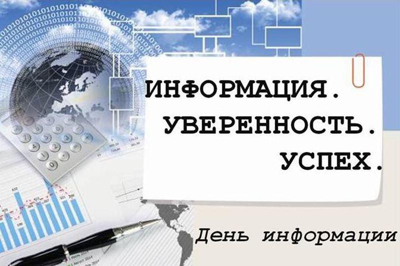 Какого числа Всемирный день информации?