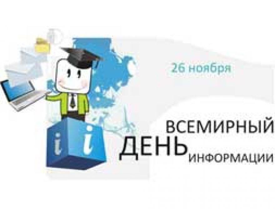 Всемирный день информации - 26 ноября