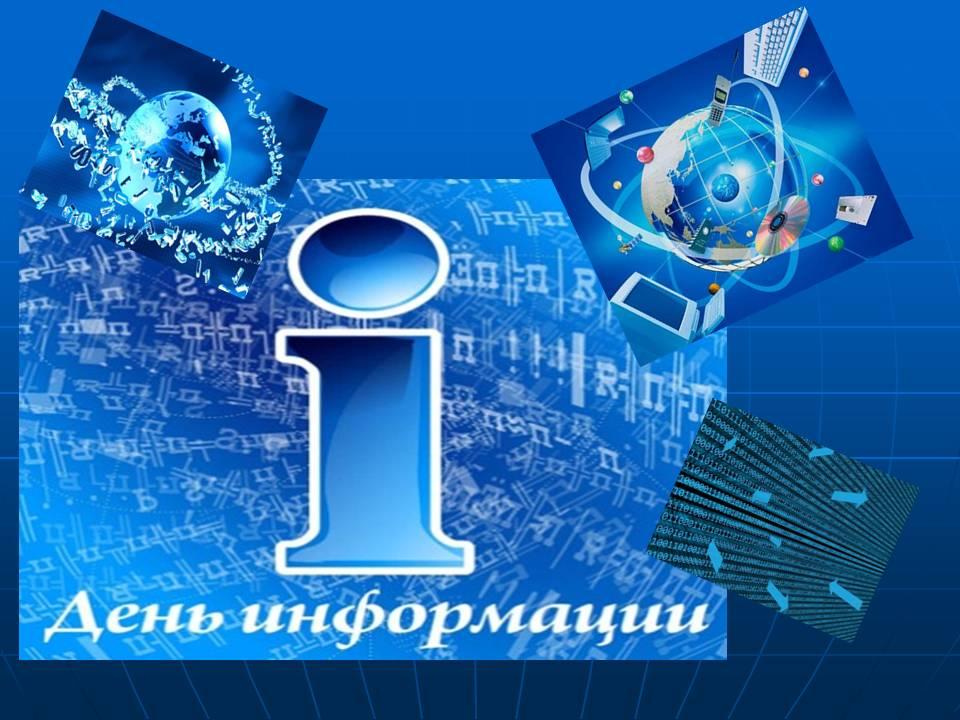 26 ноября - Всемирный день информации