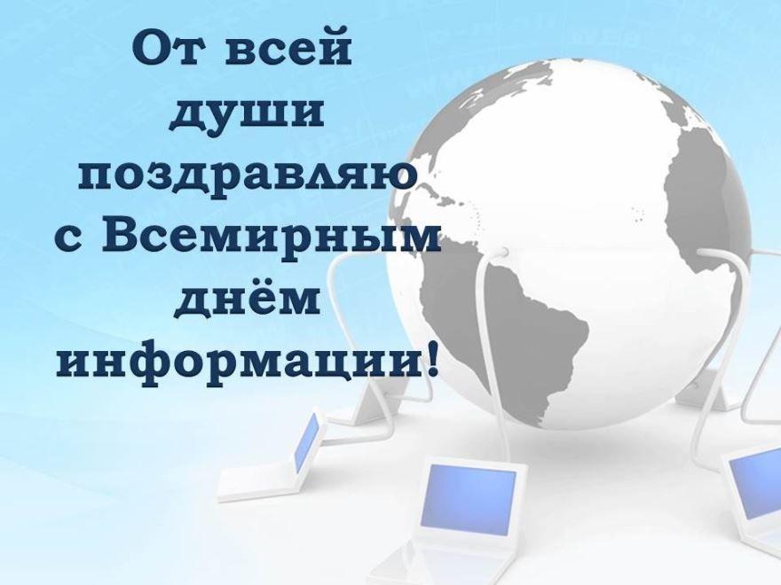 Всемирный день информации, поздравление