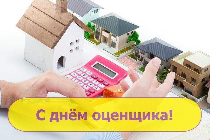 27 ноября - день оценщика в России