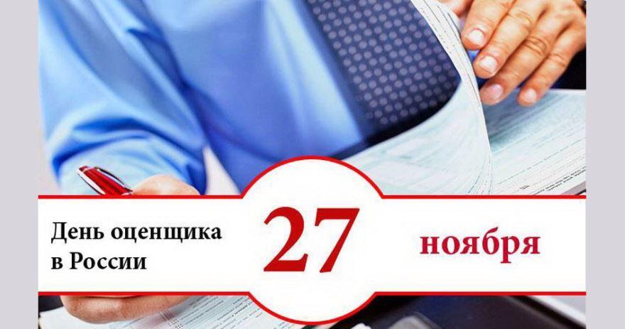 День оценщика в России - 27 ноября