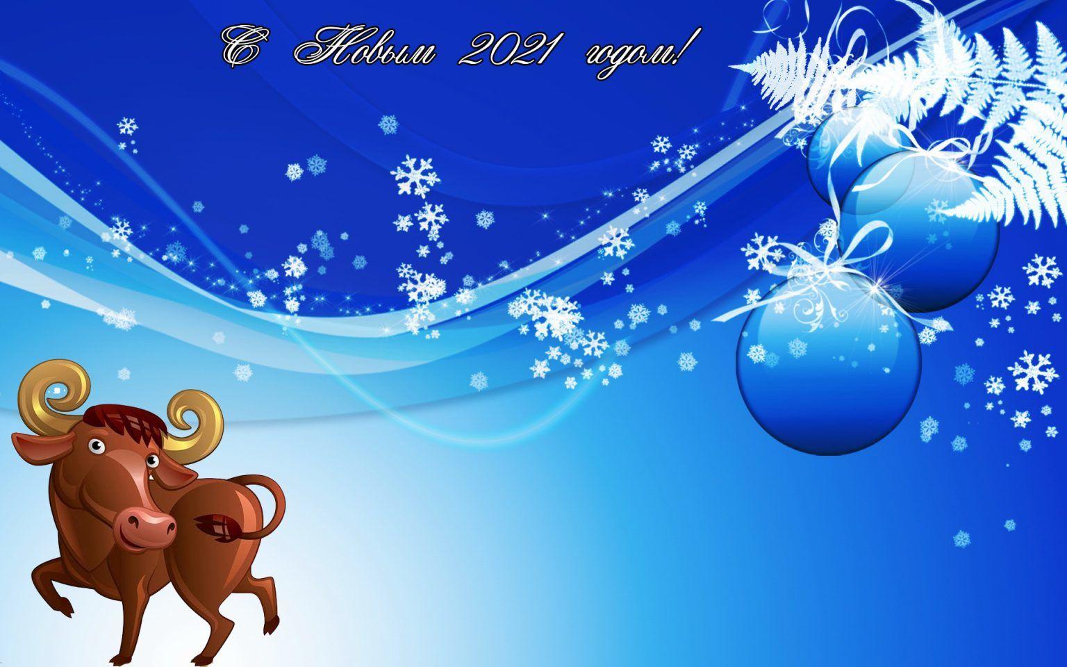 Новогодний бык - символ года