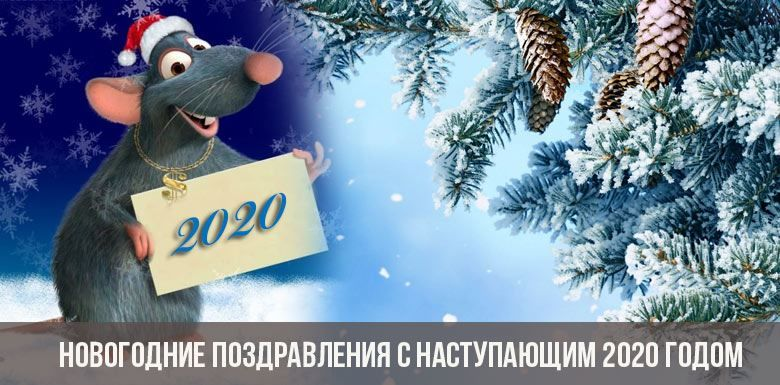 С Наступающим Новым годом 2032