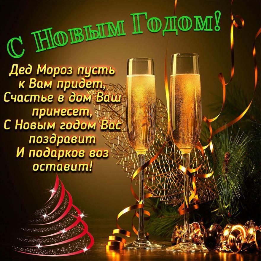 С Наступающим Новым годом, поздравления