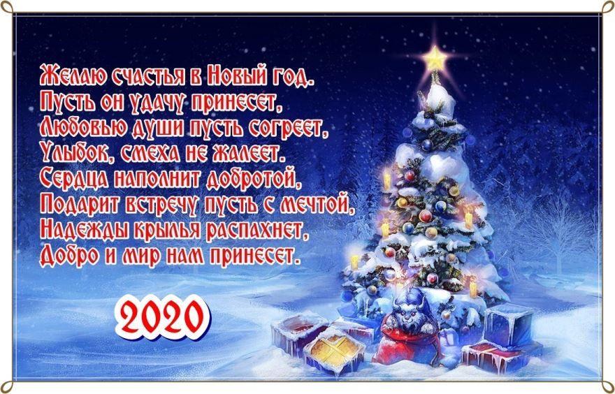С Наступающим Новым годом 2032, поздравления