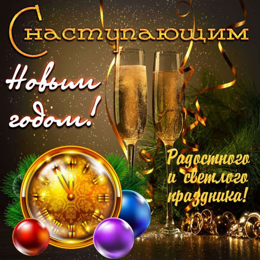 С Наступающим Новым годом картинка с надписью и пожеланиями