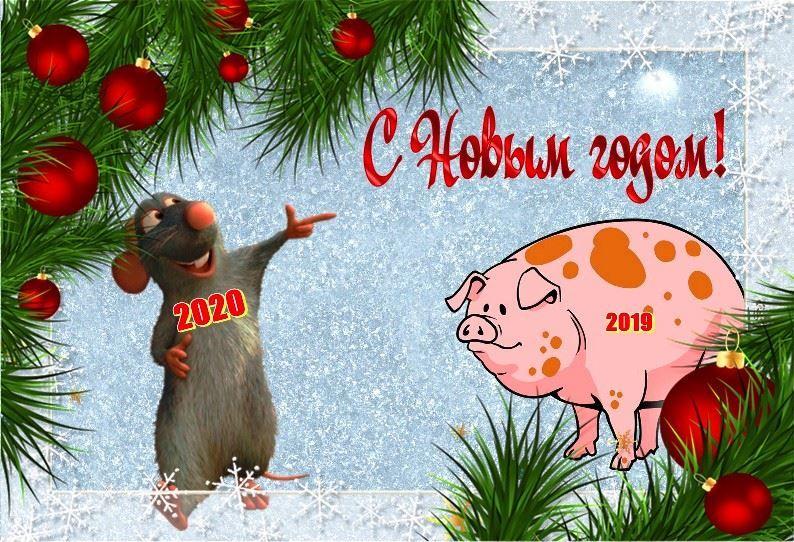 С Наступающим Новым годом 2032 - с годом крысы, мыши