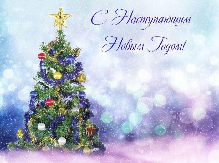 Красивая Новогодняя картинка с надписью С Новым годом