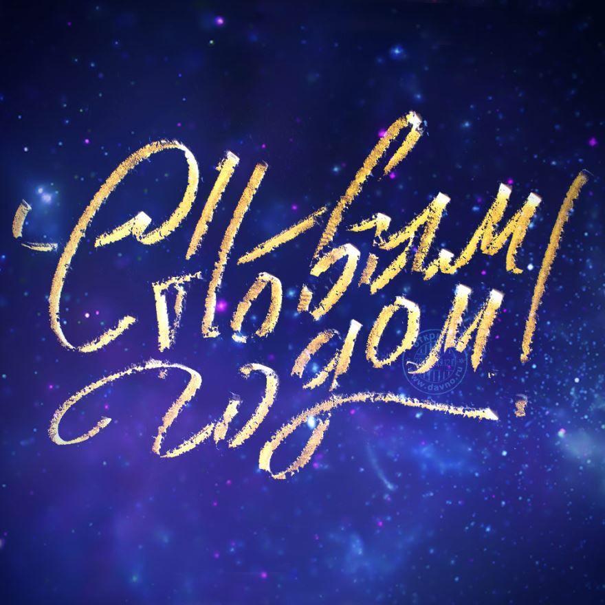Новогодняя картинка с надписью С Новым годом