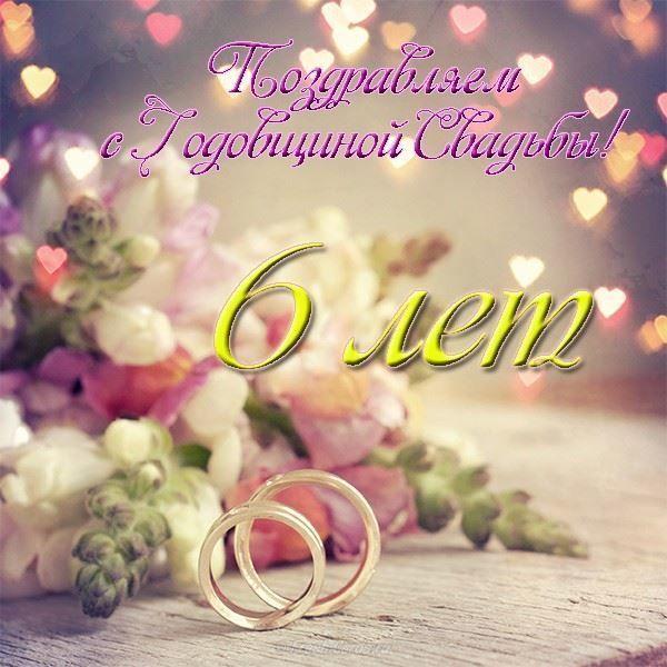 Поздравления С Днем Свадьбы 6 лет