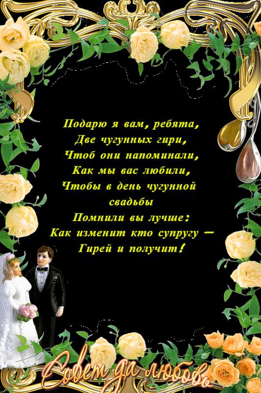 6 лет совместной жизни какая Свадьба? Чугунная Свадьба