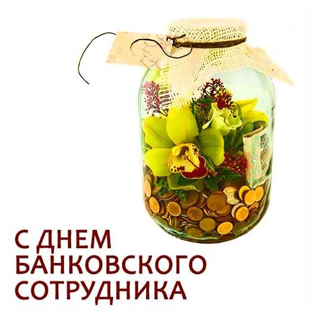 День банковского работника - 2 декабря