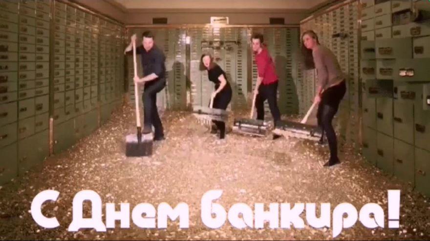 День банковского работника, прикольная картинка
