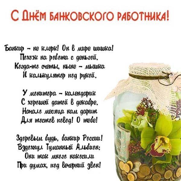С днем банковского работника, поздравление