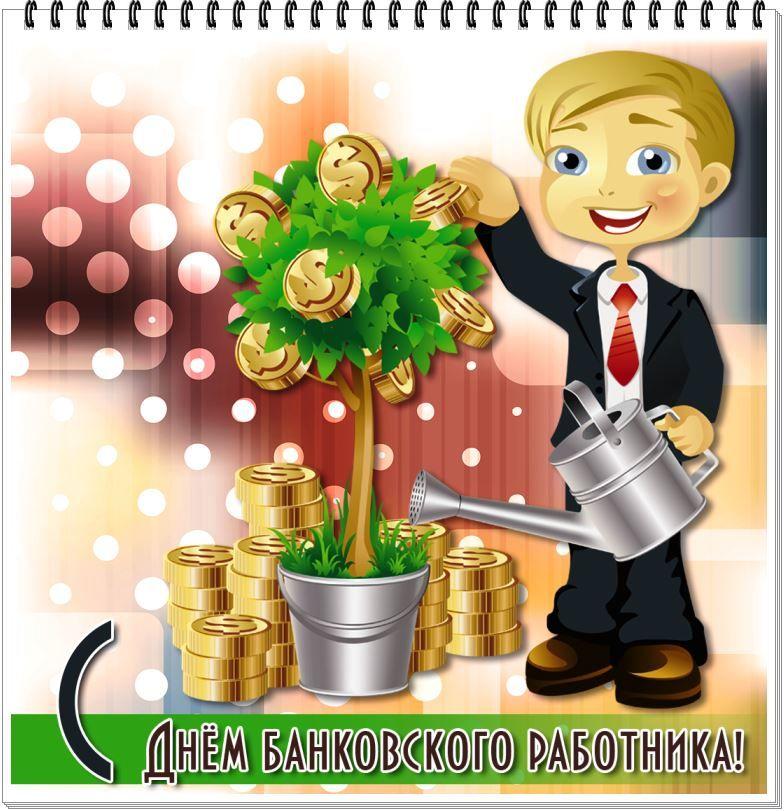 Открытка с поздравлением - День банковского работника