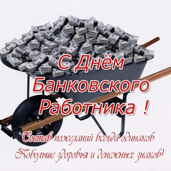 С днем банковского работника, поздравления