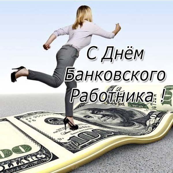 День банковского работника в России, картинка