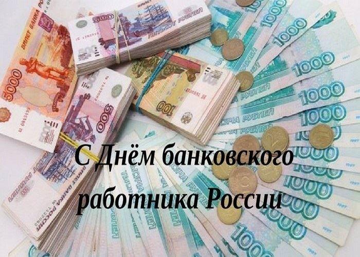 С днем банковского работника, картинка