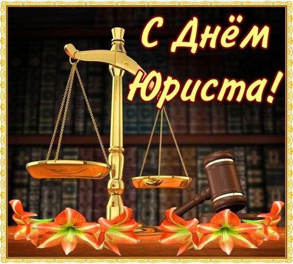 3 декабря - день юриста в России