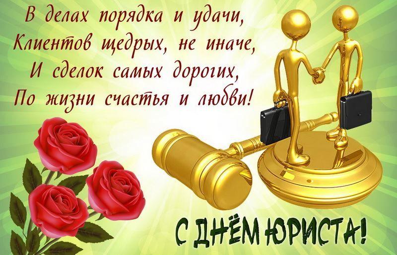 День юриста в России - 3 декабря