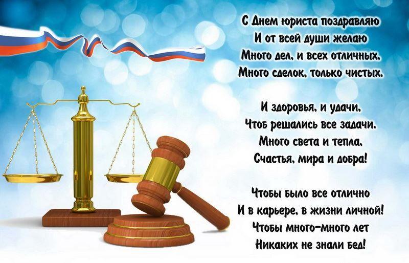 С днем юриста, поздравления в стихах