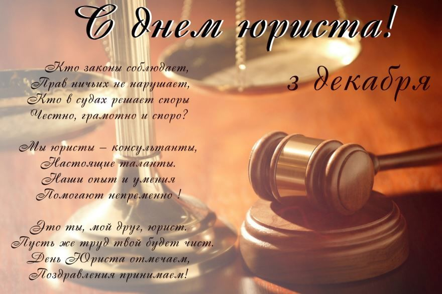 3 декабря - день юриста, поздравления в стихах