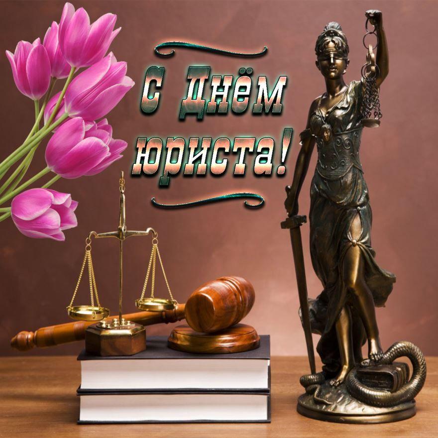 С днем юриста, открытка