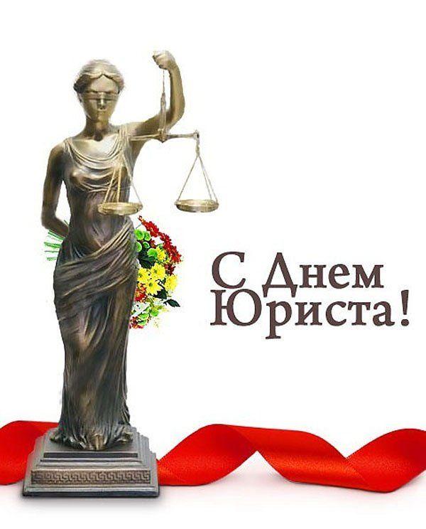 Какого числа день юриста в России?