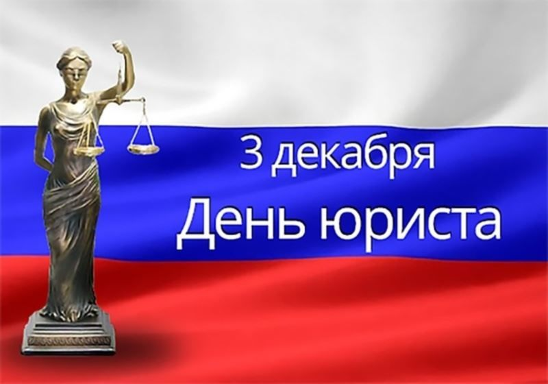 3 декабря - День юриста, открытка