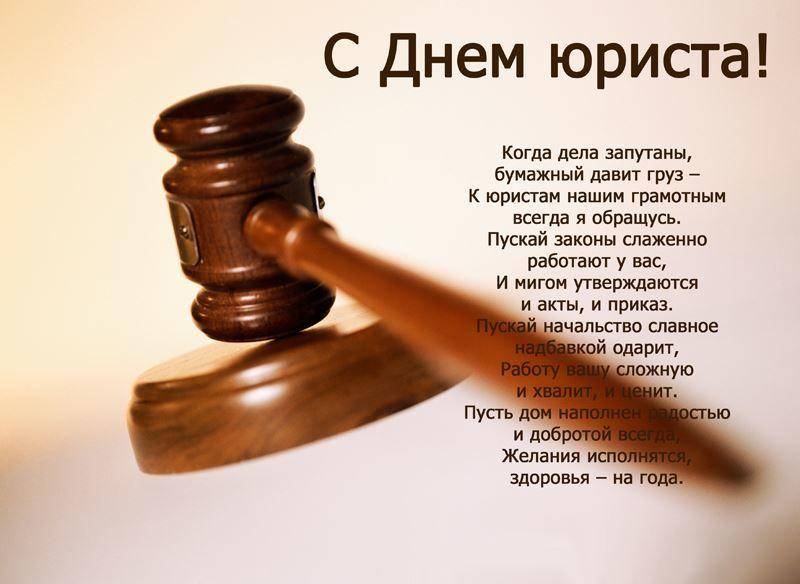 Поздравление с праздником - с днем юриста