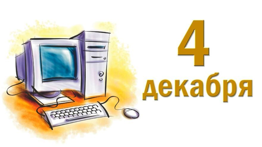 День информатики - 4 декабря