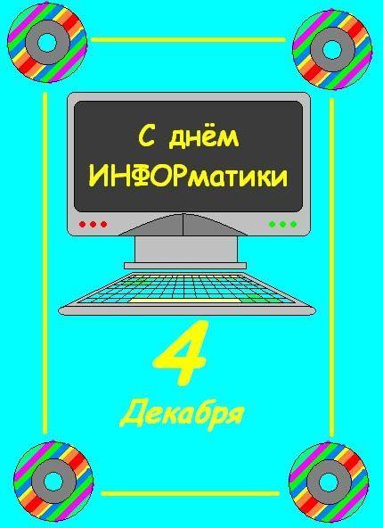 4 декабря - День информатики