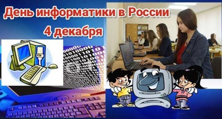 С днем информатики, открытка