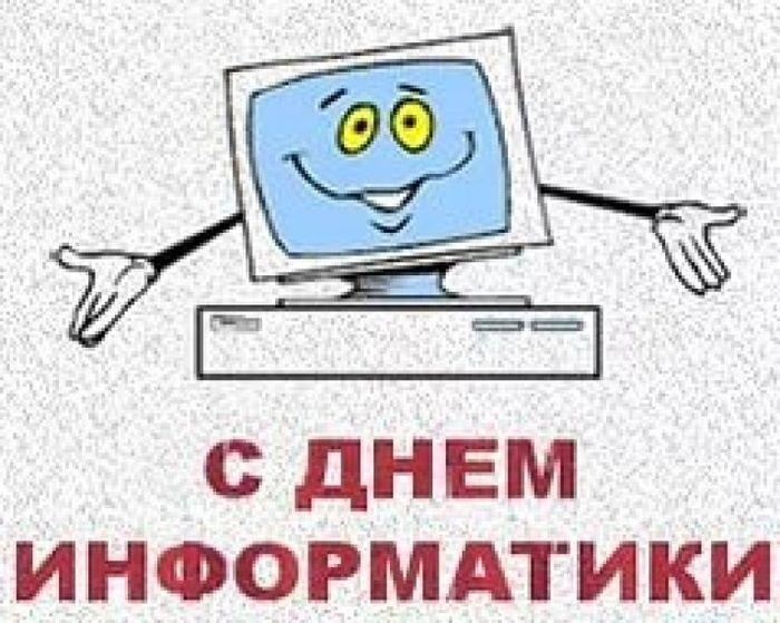 День информатики, картинка