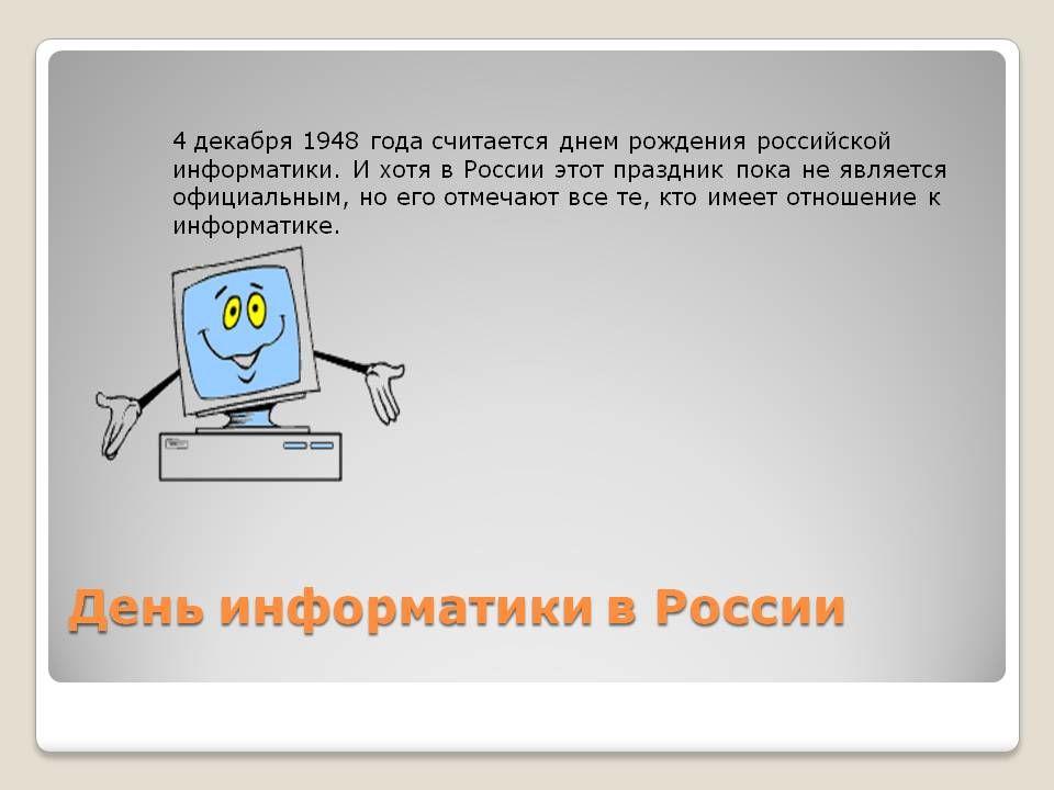 День информатики в России - 4 декабря