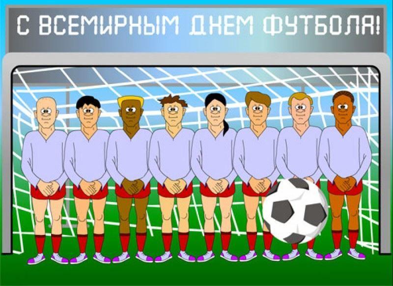 10 декабря - Всемирный день футбола, картинка прикольная